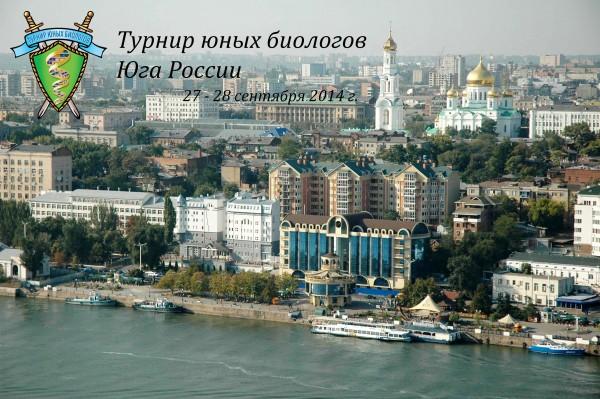Постер ТЮБ Юга России 2014
