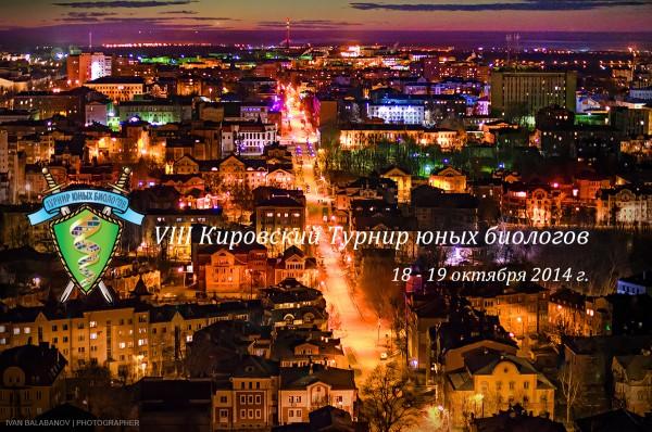 Постер Кировского ТЮБ-2014