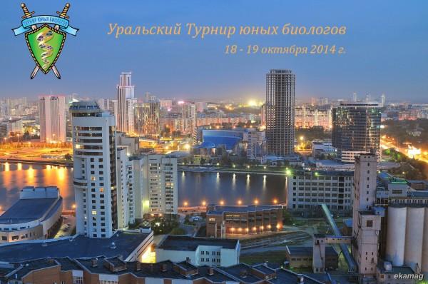 Постер Уральского ТЮБ-2014