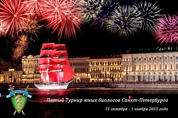 Постер ТЮБ Санкт-Петербурга 2015