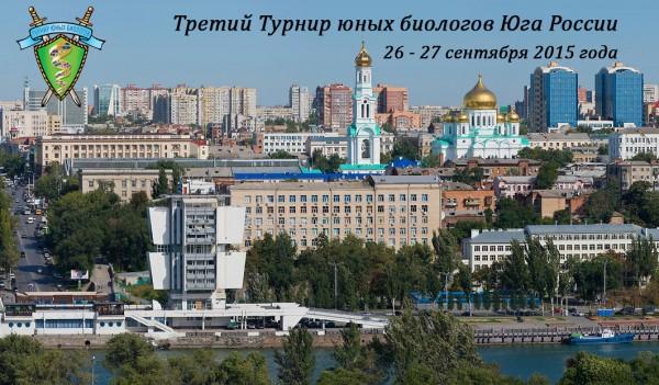 Постер ТЮБ Юга России 2015