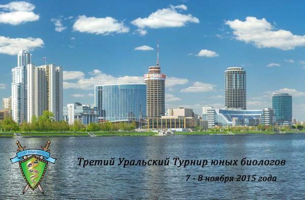Постер Уральского ТЮБ-2015