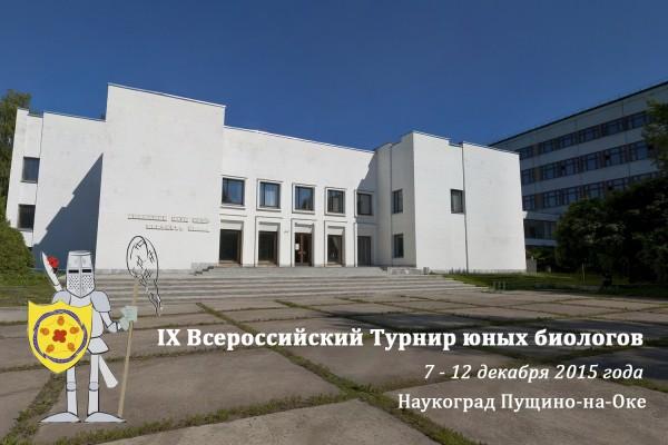 Постер Всероссийского Турнира юных биологов 2015