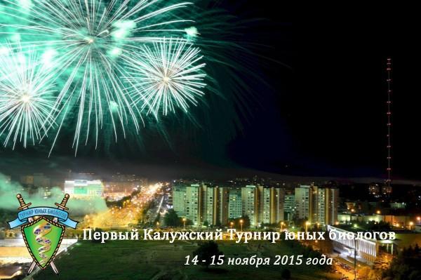 Постер Калужского ТЮБ-2015