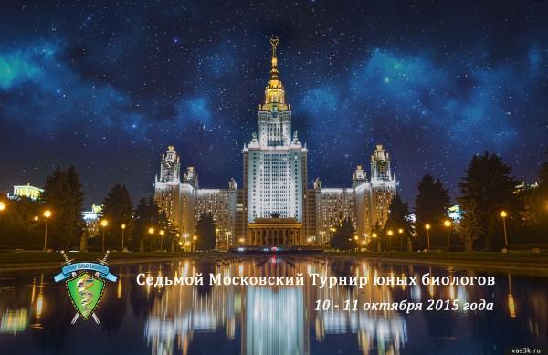 Постер Московского ТЮБ-2015