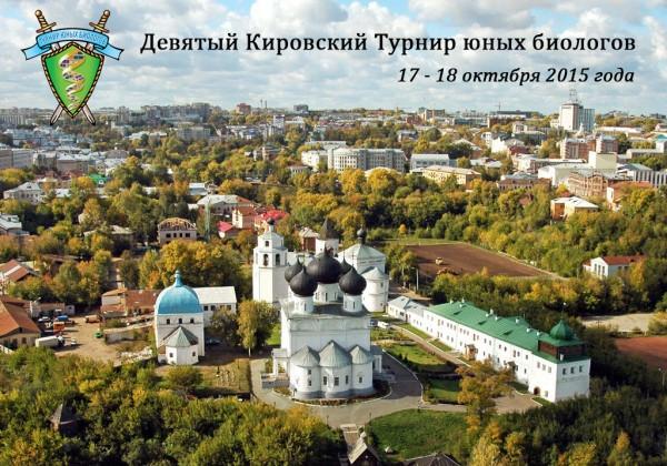 Постер Кировского ТЮБ-2015