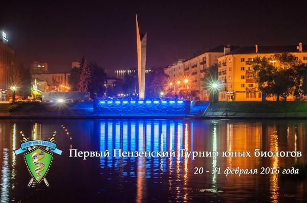 Постер Пензенского ТЮБ - 2016