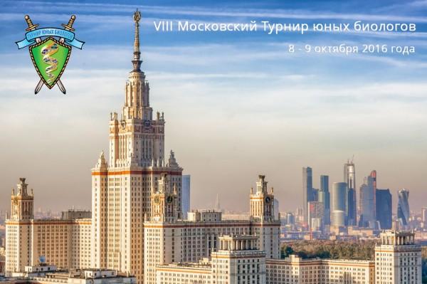 Постер Московского ТЮБ - 2016