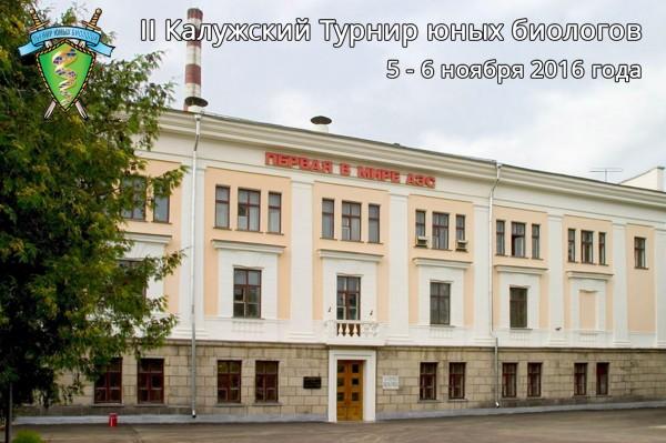 Постер Калужского ТЮБ-2016