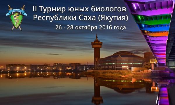 Постер ТЮБ Республики Саха (Якутия) 2016