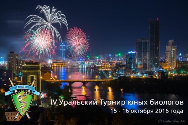 Постер Уральского ТЮБ 2016