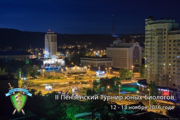 Постер Пензенского ТЮБ-2016