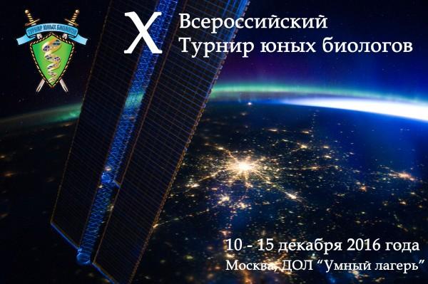 Постер Всероссийского Турнира юных биологов 2016