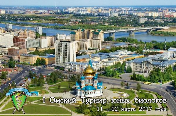 Постер Омского Турнира юных биологов 2017