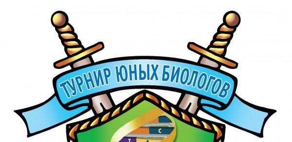 Эмблема Турнира юных биологов