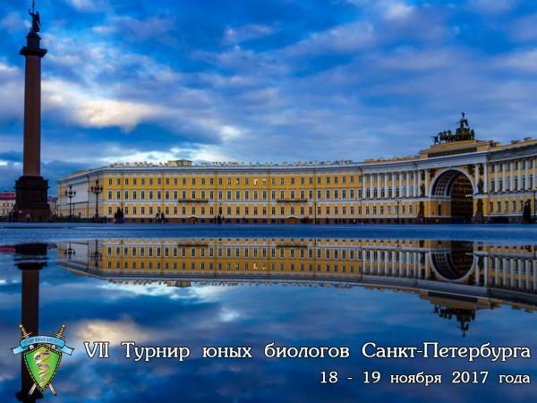 ТЮБ Санкт-Петербурга 2017