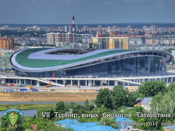 ТЮБ Татарстана 2017