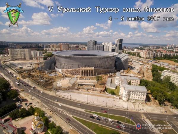 Уральский ТЮБ-2017