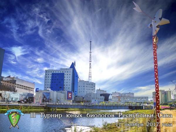 ТЮБ Республики Якутия 2017