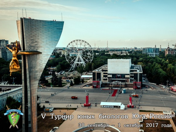 ТЮБ Юга России 2017