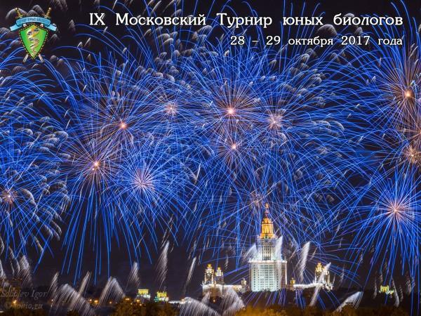 Московский ТЮБ-2017