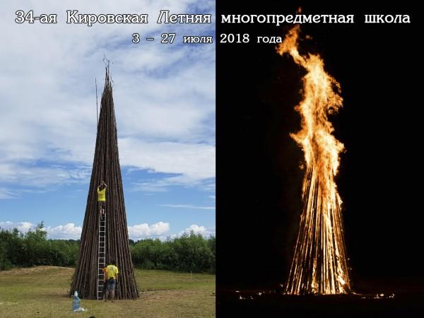 Кировская Летняя многопредметная школа