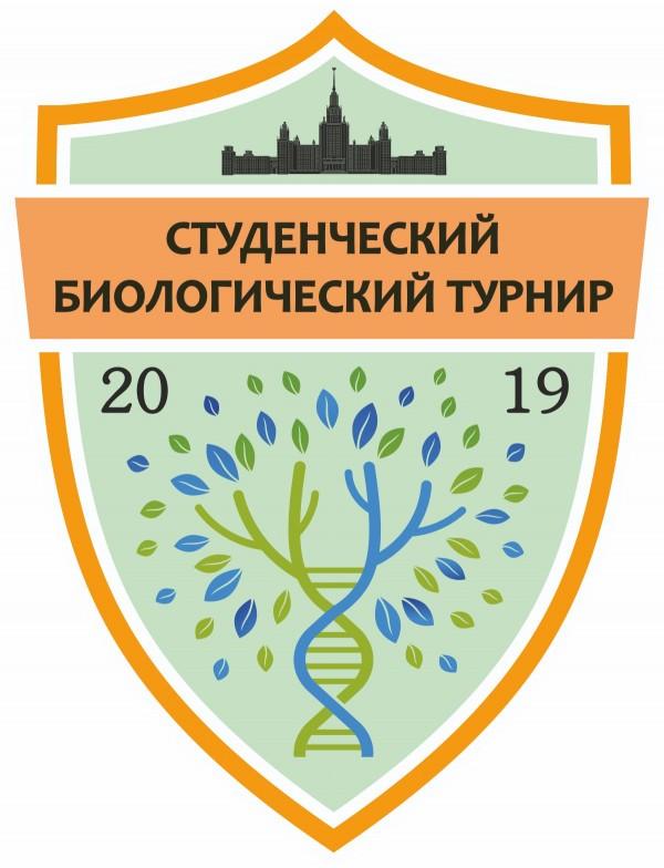Эмблема Студенческого Биологического Турнира