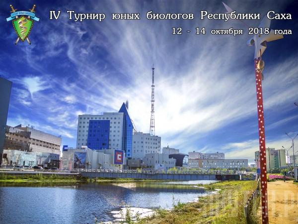 Постер Турнира юных биологов Республики Якутия