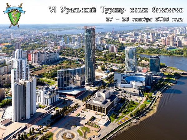Постер Уральского Турнира юных биологов