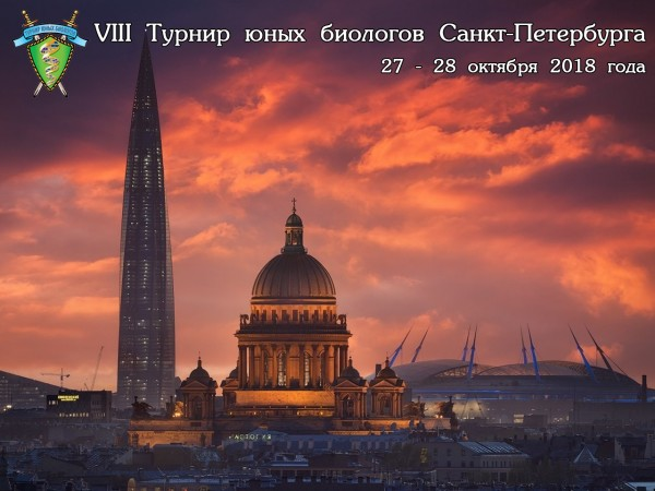 Постер Турнира юных биологов Санкт-Петербурга 2018