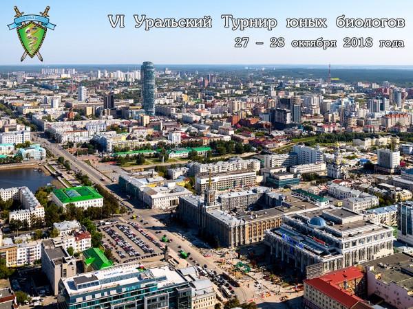 Постер Уральского Турнира юных биологов 2018