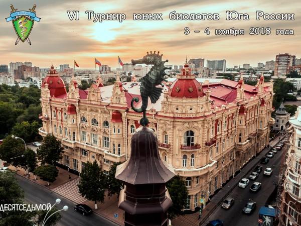 Постер Турнира юных биологов Юга России 2018