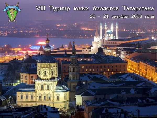 Постер Турнира юных биологов Татарстана 2018