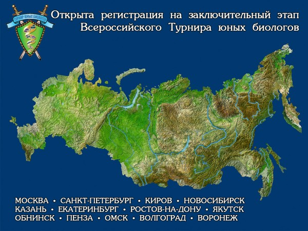 Открыта регистрация на Всероссийский ТЮБ-2018