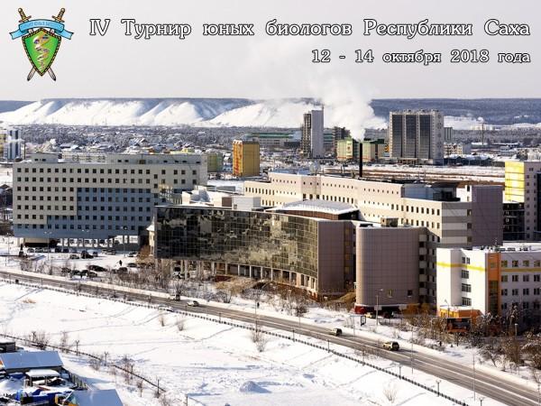 Постер Турнира юных биологов Республики Якутия 2018