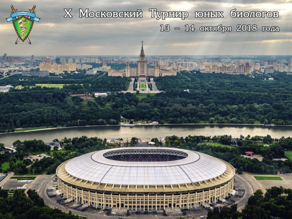 Постер Московского Турнира юных биологов 2018