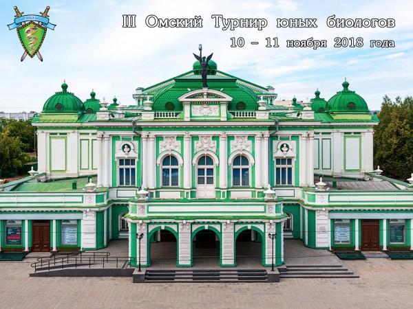 Постер Омского Турнира юных биологов 2018