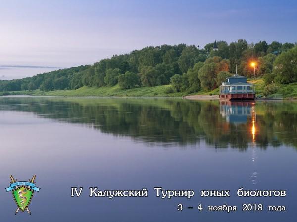 Постер Калужского Турнира юных биологов 2018