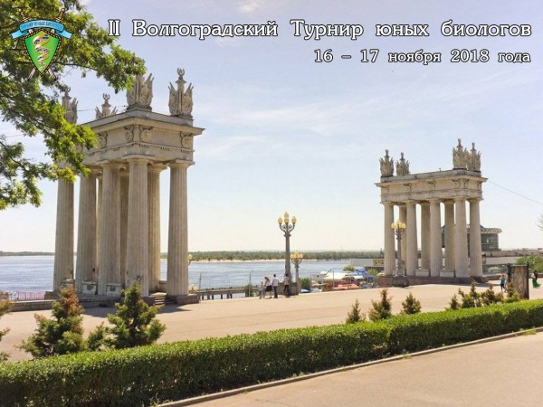Постер Волгоградского Турнира юных биологов - 2018