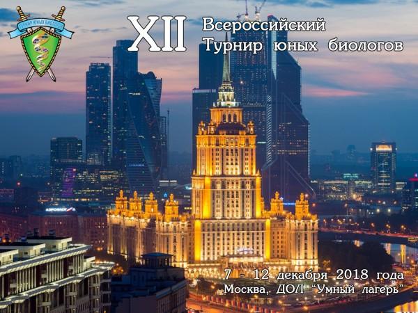 Постер Всероссийского Турнира юных биологов