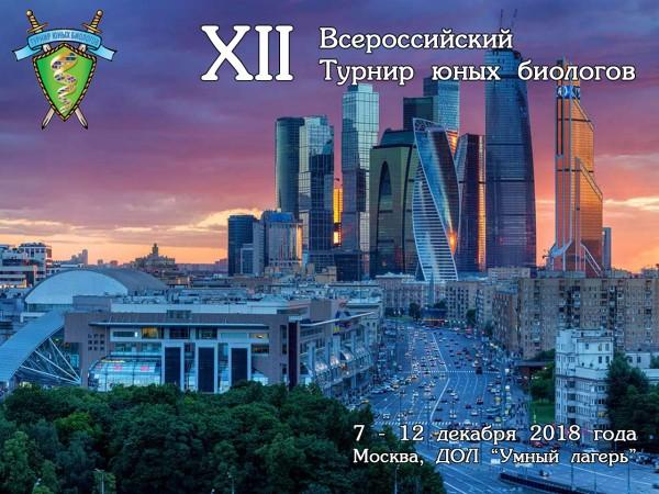 Постер Всероссийского Турнира юных биологов 2018