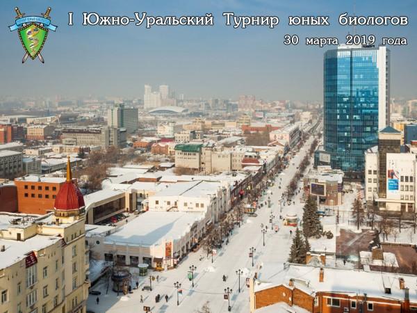 Постер Южно-Уральского Турнира юных биологов 2019