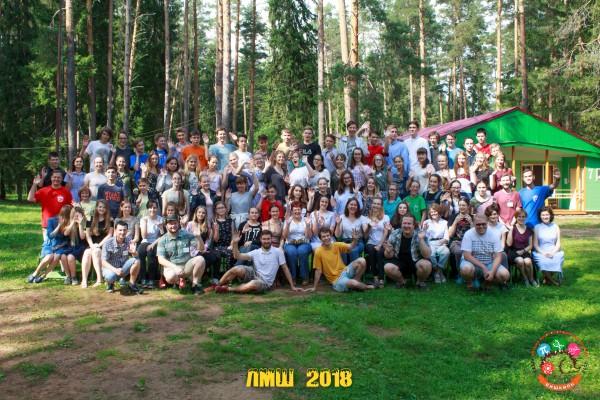 Счастливые биологи ЛМШ - 2018
