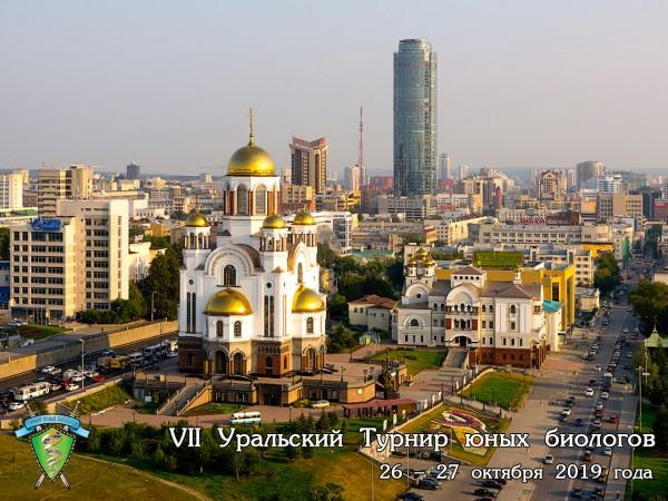 Постер Уральского Турнира юных биологов 2019 года