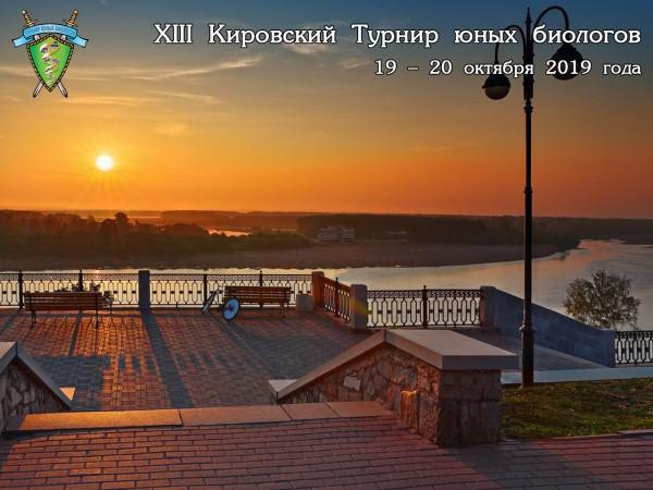 Постер Кировского Турнира юных биологов 2019 года