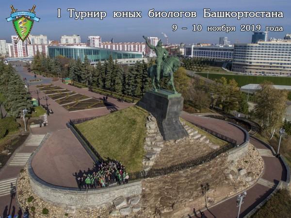 Постер Турнира юных биологов Республики Башкортостан 2019 года