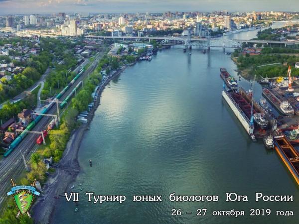 Постер Турнира юных биологов Юга России 2019 года