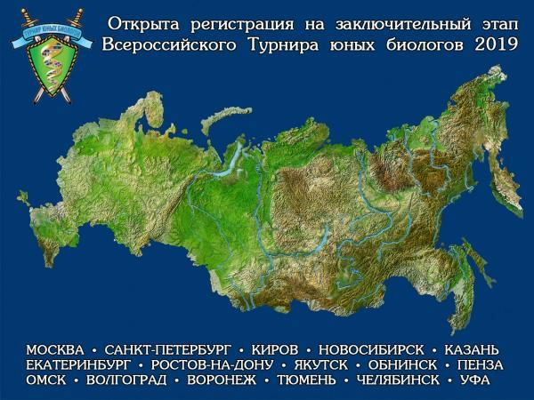 Открыта регистрация на Всероссийский ТЮБ-2019