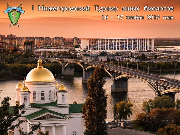 Постер Нижегородского Турнира юных биологов 2019 года