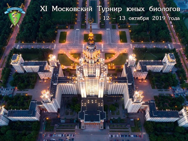 Постер Московского Турнира юных биологов 2019 года